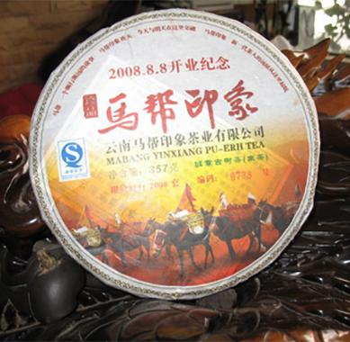 马帮印象开业纪念(班章古树茶)生茶