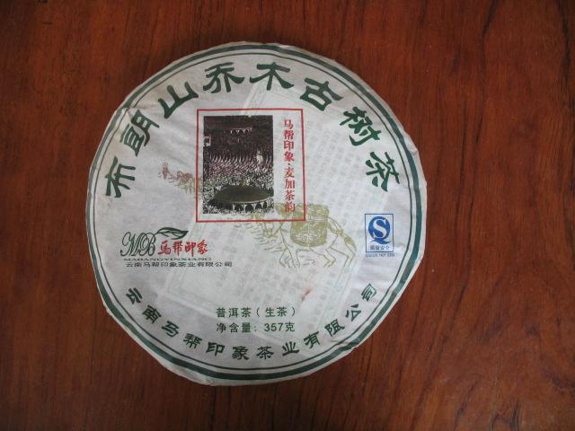 麦加茶韵(生茶)