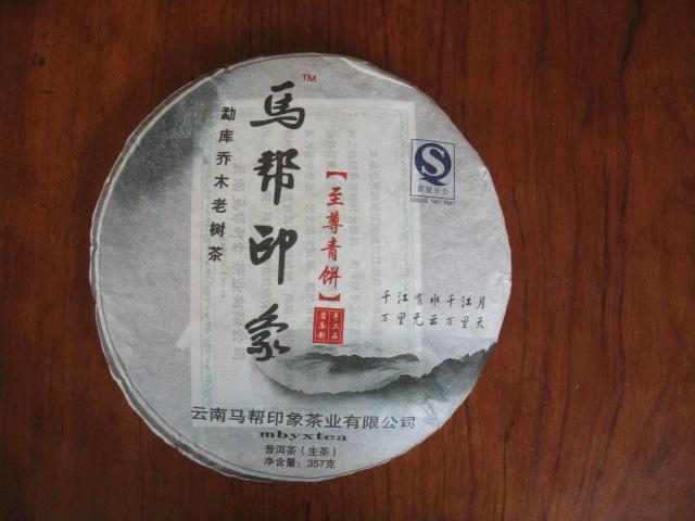 至尊青饼(生茶)
