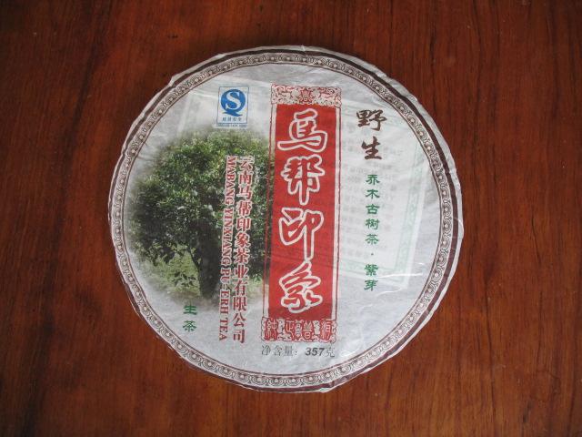 紫芽--野生乔木古树茶(生茶)