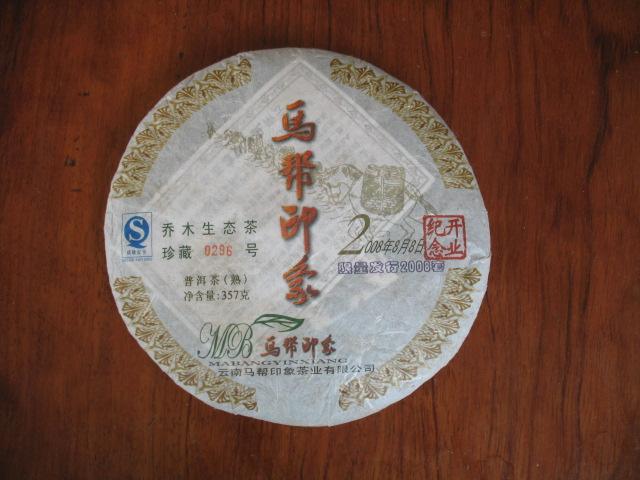 马帮印象开业纪念(熟茶)